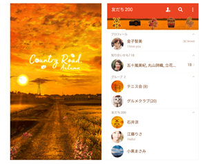 LINE着せ替え「Country Road Autumn」