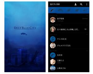 LINE着せ替え「Deep Blue City」