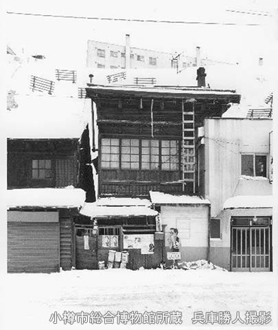 小樽市総合博物館所蔵 兵庫勝人撮影