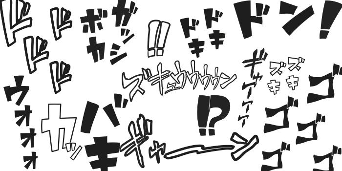 商用利用可能な少年漫画風無料擬音素材