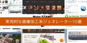 【フォトショいらず】実用的な画像加工系ジェネレーター10選【厳選】