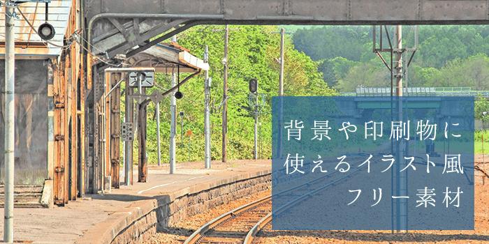 【商用可】WEBや印刷物に使えるイラスト風背景素材13種・無人駅の風景【フリー】