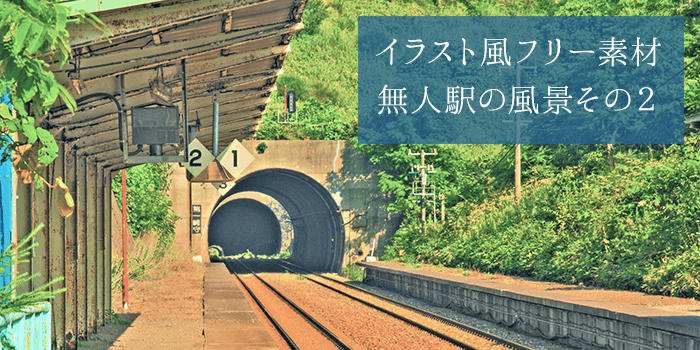 【商用可】イラスト風背景素材「無人駅の風景」その2:10種【フリー】