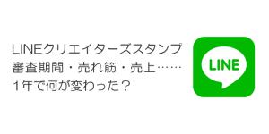 審査期間・売れ筋・売上…1年で何が変わった?:LINEクリエイターズスタンプ