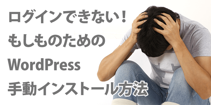 ログインできない!もしものためのWordPress手動インストール方法