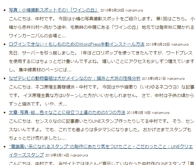 RSSImport表示例