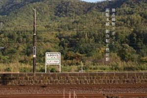 写真:後志撮影スポット「函館本線・銀山駅&然別駅(仁木町)」