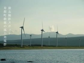写真:後志撮影スポット「寿都町歌棄の風力発電群」