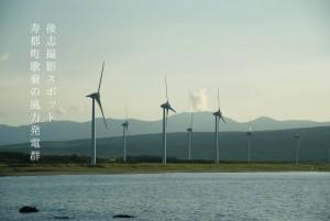 風力発電群に関する記事一覧