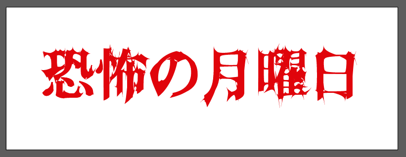 Illustrator:5分でできる!文字をB級ホラー風に加工する方法