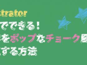 Illustrator:5分でできる!文字をポップなチョーク風に加工する方法