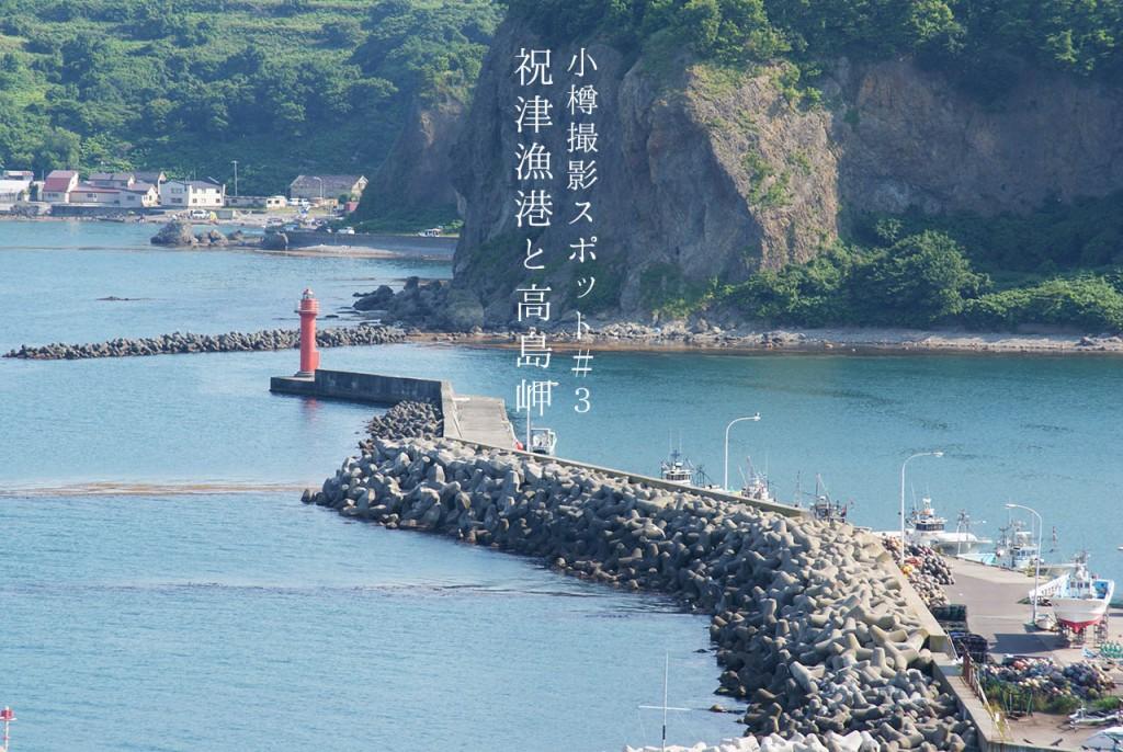 写真:小樽撮影スポット#3「祝津漁港と高島岬