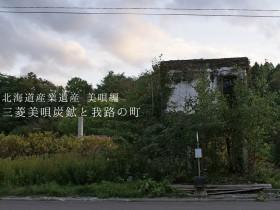 【写真】三菱美唄炭鉱と我路の町:北海道産業遺産 美唄編