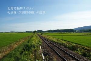 写真:北海道撮影スポット「札沼線(学園都市線)の風景」