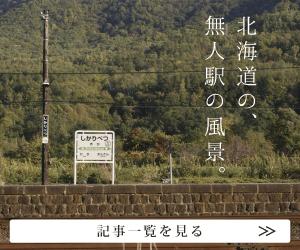 北海道の無人駅に関する記事一覧
