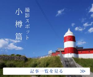 写真:小樽撮影スポットシリーズ