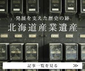 写真:北海道産業遺産シリーズ