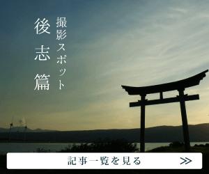 写真:後志撮影スポットシリーズ