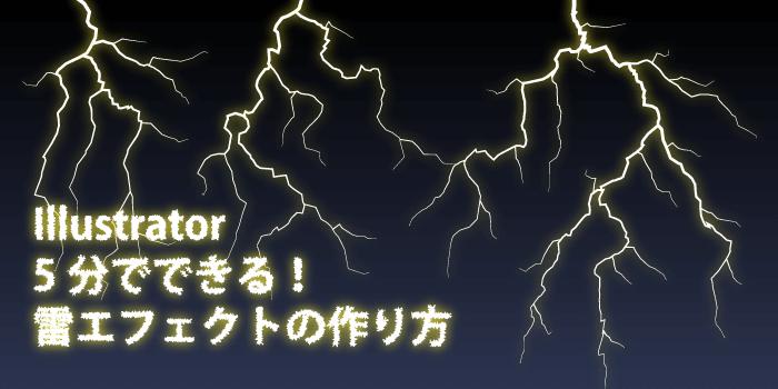 Illustrator:5分でできる!雷エフェクトの作り方