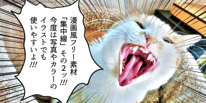 【商用OK】漫画風フリー素材「集中線」編 その2:24種【無料】