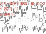 ドドド祭り!!:漫画風フリー素材 擬音編 その2 商用無料