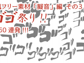 ゴゴゴ祭り!!:漫画風フリー素材 擬音編 その3 商用無料