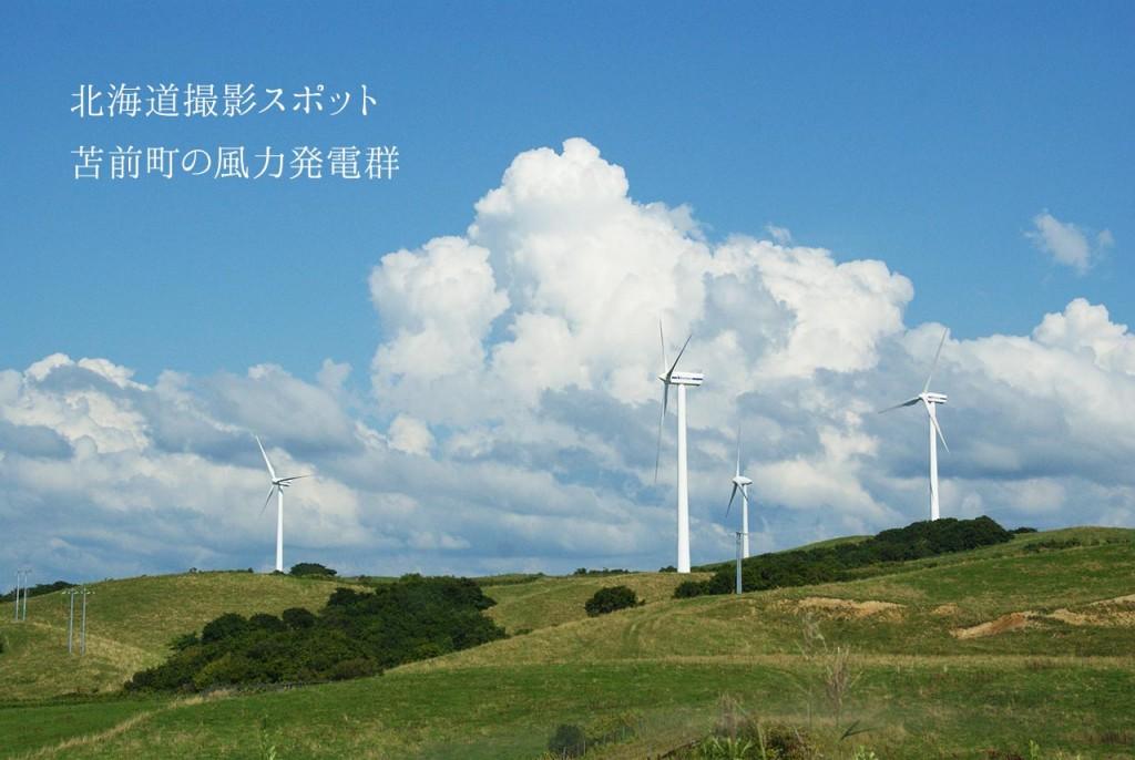 写真:北海道撮影スポット「苫前町の風力発電群」