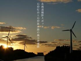 写真:北海道撮影スポット「石狩灯台と石狩放水路の風力発電群」