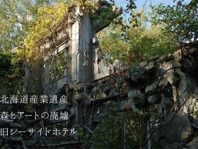 【写真】森とアートの廃墟・旧シーサイドホテル:北海道産業遺産