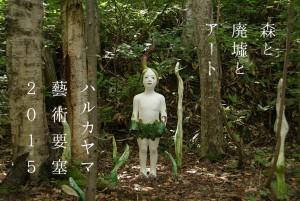 【写真】森と廃墟とアート・ハルカヤマ藝術要塞2015