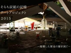 【写真】そらち炭鉱の記憶アートプロジェクト2015