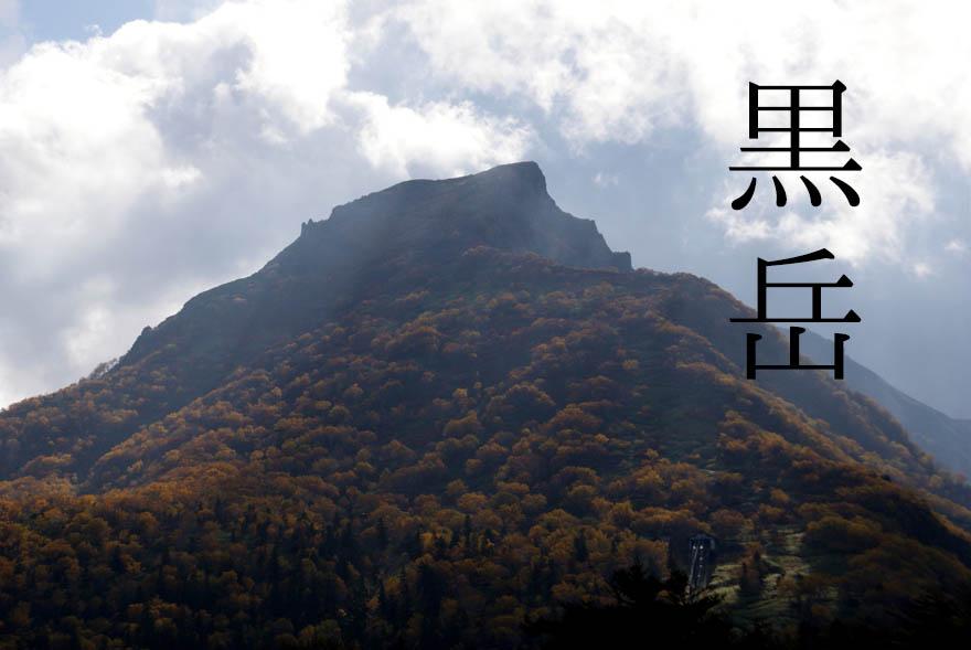 秋のレジャー!層雲峡と黒岳ロープウェイ