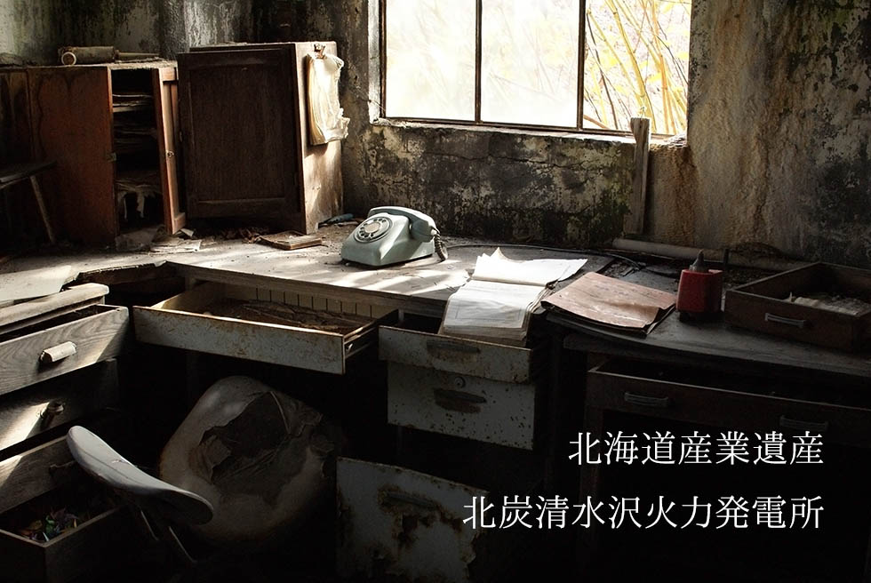 【写真】夕張・北炭清水沢火力発電所:北海道産業遺産