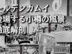 徹底解剖!ゴールデンカムイに登場する小樽の風景を解説