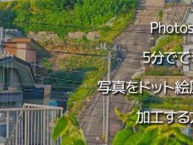 5分でできる!写真をドット絵風に加工する方法:Photoshop