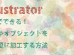 5分でできる!文字やオブジェクトを水彩風に加工する方法:Illustrator