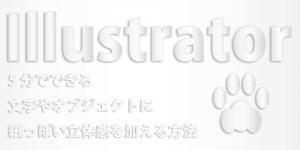 5分でできる!文字やオブジェクトに紙っぽい立体感を加える方法:Illustrator