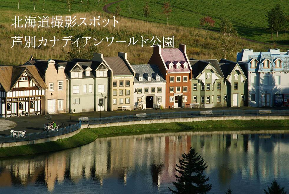 写真:北海道撮影スポット「芦別カナディアンワールド公園」