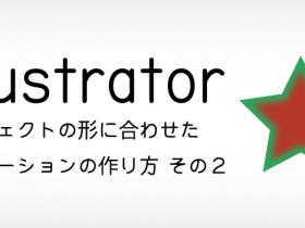 Illustrator:オブジェクトの形に合わせたグラデーションの作り方 その2