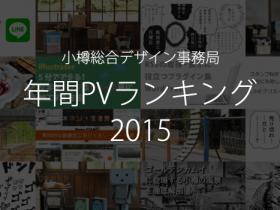 年間PVランキング2015