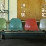 写真:北海道の無人駅・秘境駅の風景をまとめました(随時更新)