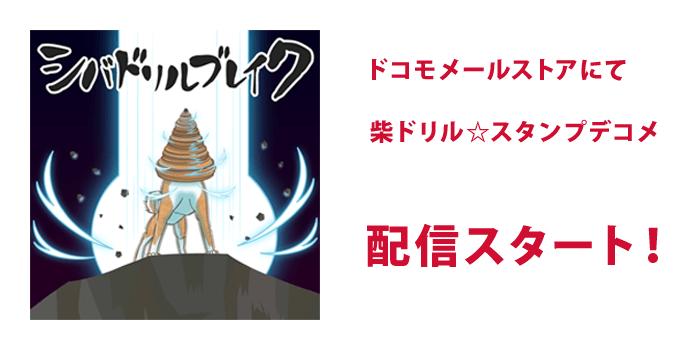 ドコモメールストアにて「柴ドリル☆スタンプデコメ」配信スタート!