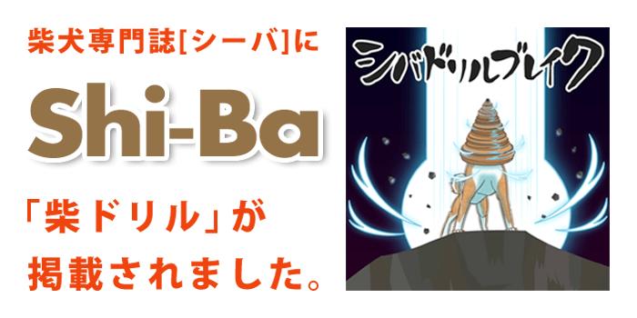 LINEスタンプ「柴ドリル」が柴犬専門誌『Shi-ba(シーバ)』に掲載されました。