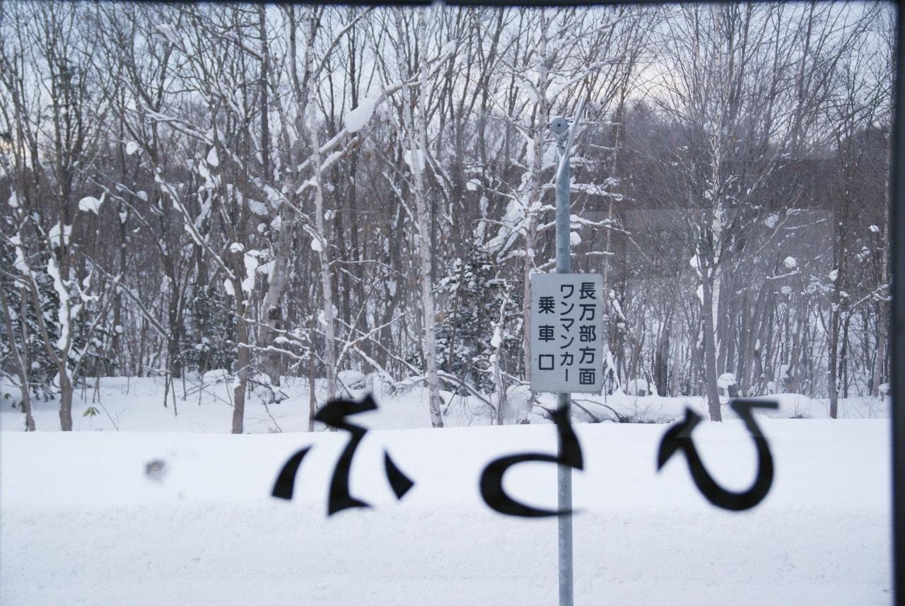 JR函館本線比羅夫駅