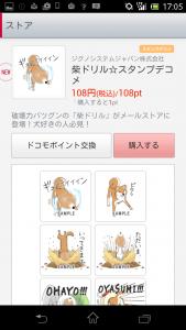 ドコモメールストア:柴ドリル☆スタンプデコメ