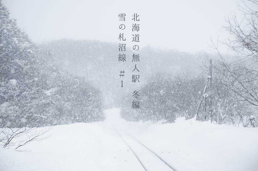 写真:北海道の無人駅冬編「雪の札沼線(学園都市線)#1」