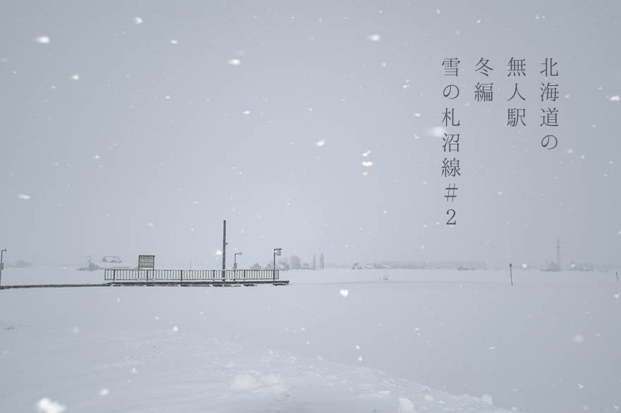 写真:北海道の無人駅冬編「雪の札沼線(学園都市線)#2」