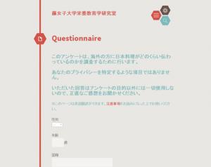藤女子大学栄養教育学研究室様