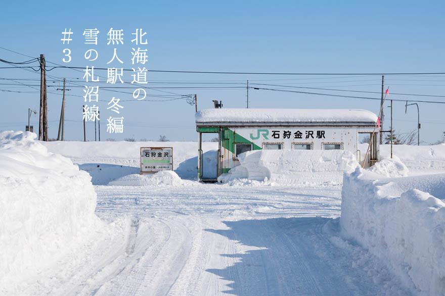 写真:北海道の無人駅冬編「雪の札沼線(学園都市線)#3」