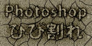 5分でできる!ひび割れた地面のテクスチャを作成する方法:Photoshop